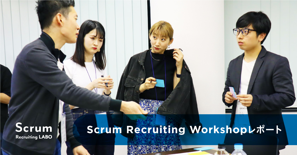 Scrum Recruiting Workshop レポート