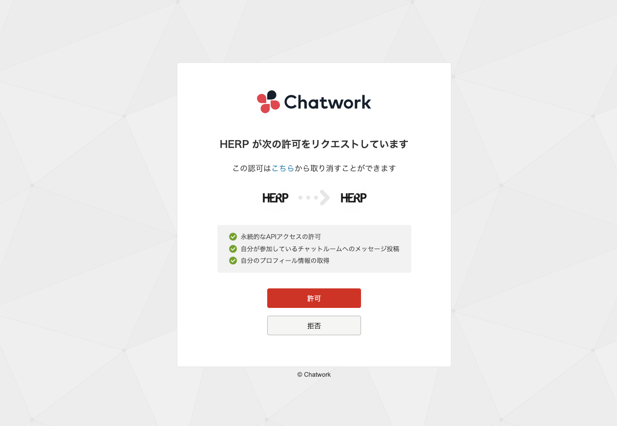 HERP ATS Chatworkの連携ページ
