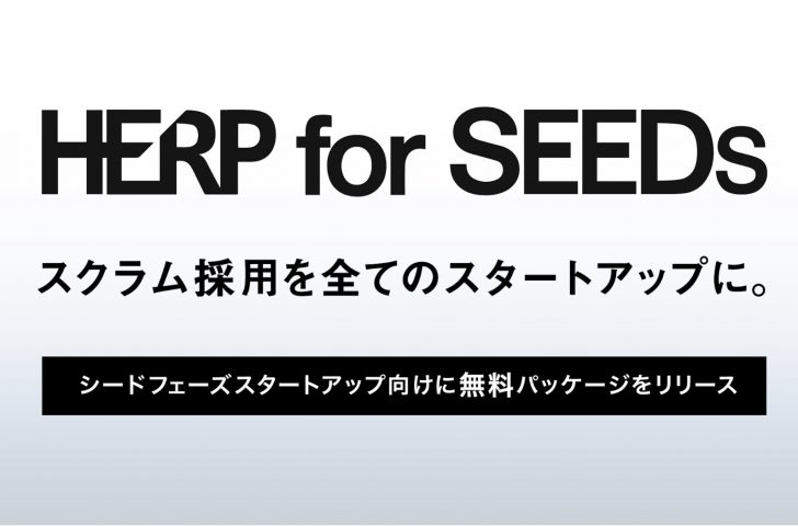 HERP for SEEDs